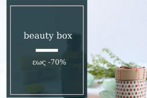 July Beauty box 70% off